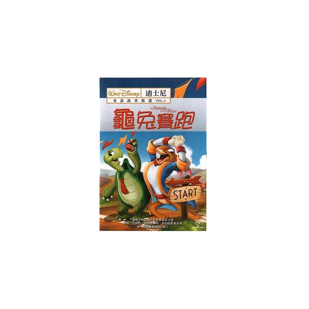迪士尼童話故事精選DVD(四)龜兔賽跑