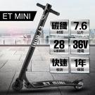 【 OKAI 】ET MINI 碳纖 36V鋰電 LG電芯 LED燈  電動滑板車