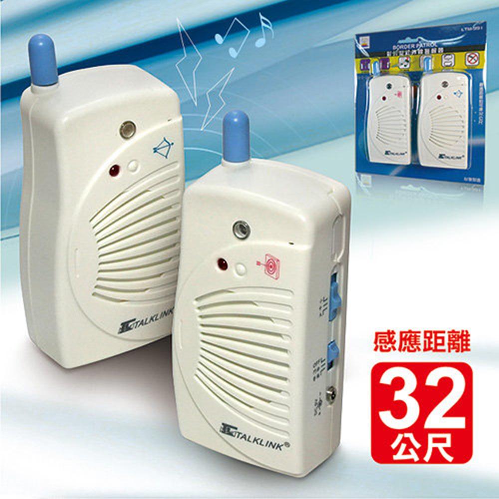 龍陣原廠-對射型紅外線警報器(LTM991)