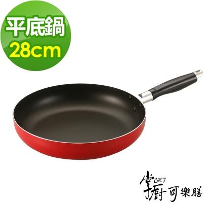掌廚可樂膳 28cm不沾平底鍋-三色可選