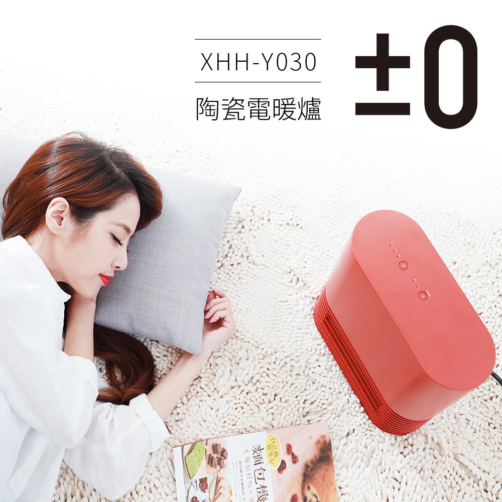 正負零±0 Ceramic 陶瓷電暖器 XHH-Y030 (正紅)