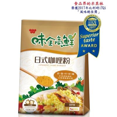 味全高鮮 日式咖哩粉(27gx4包)
