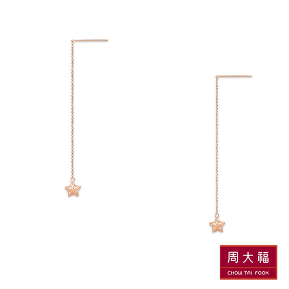 周大福 網路獨家款式 立體稜角星星垂掛式18K玫瑰金耳環