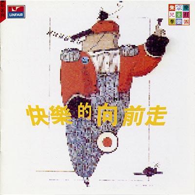 朱宗慶兒童打擊樂(五)快樂向前走(唱歌ㄆ)
