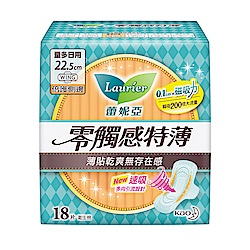 蕾妮亞 零觸感衛生棉 倍護側邊 ( 22.5cmX 18片/包)