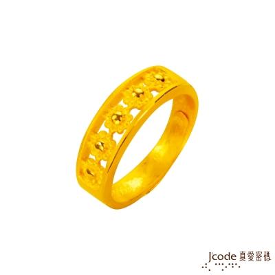 J'code真愛密碼 花卉黃金戒指