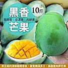 【天天果園】特級黑香龍眼芒果原箱10斤(約12-15粒/箱)