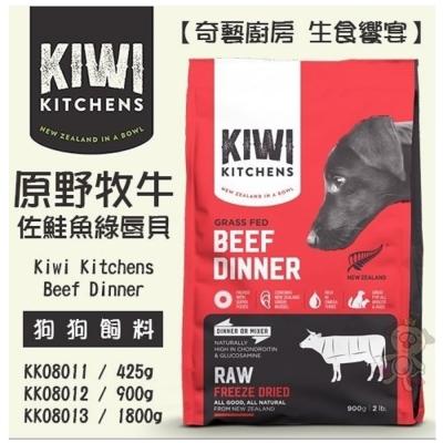 KIWI奇異廚房-原野牧牛佐鮭魚綠唇貝1.8kg