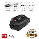 PX大通機車專用行車記錄器(送16G記憶卡和安全帽魔法貼) B51