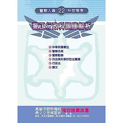 警正行政科題庫解析(3版)