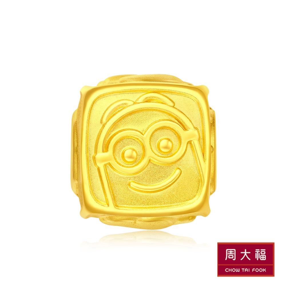 周大福小小兵Minions系列歡樂小小兵方型黃金路路通串飾串珠