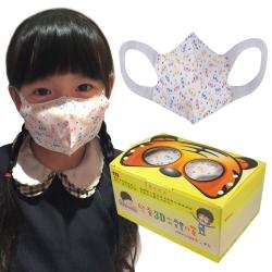 台灣康匠 兒童3D立體三層彩色熊口罩(50入)