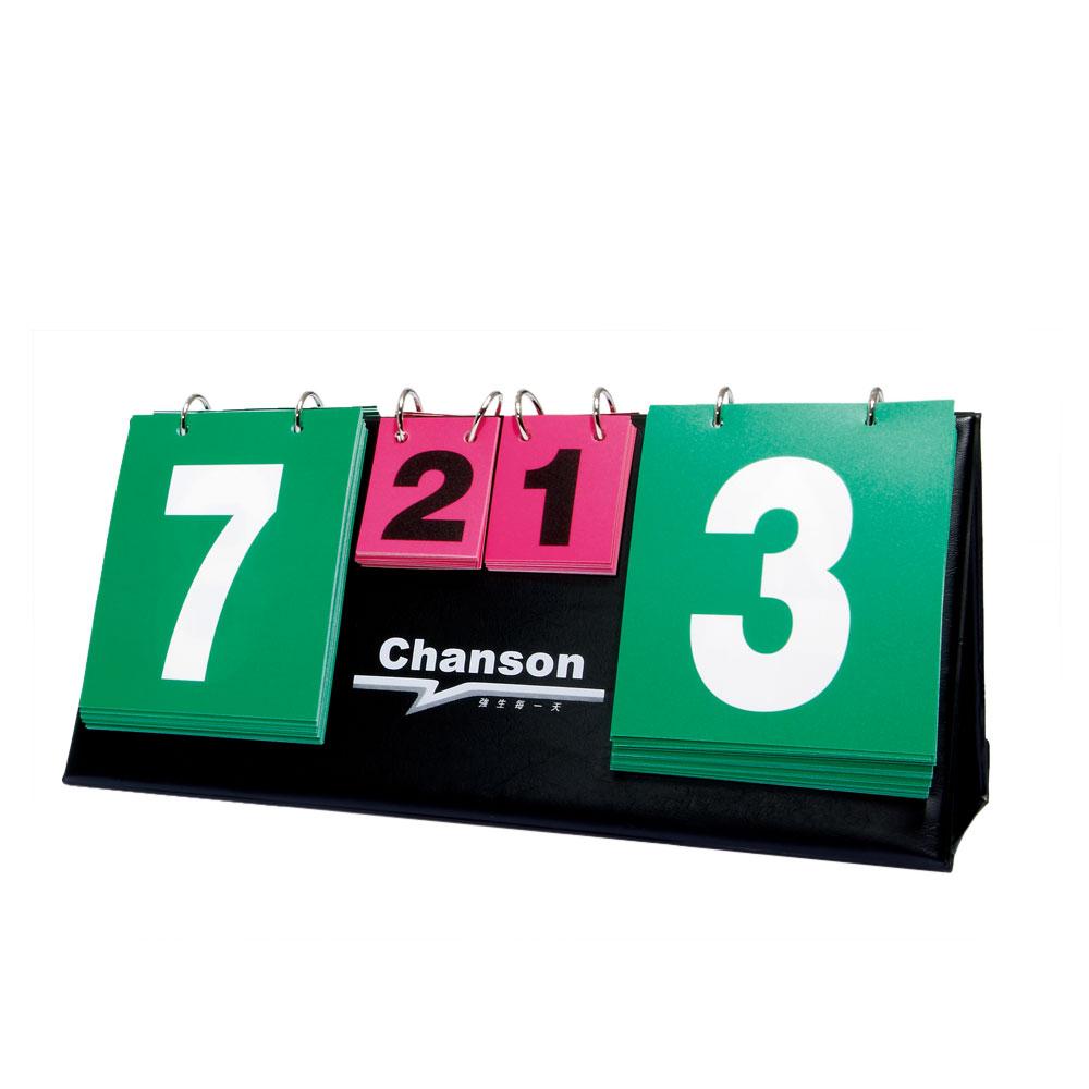 【Chanson】多功能記分板(303)