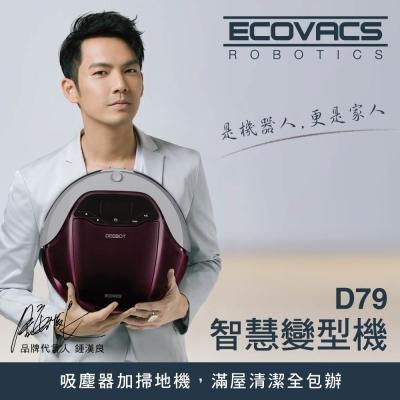 Ecovacs-DEEBOT智慧變形吸塵機器人-D
