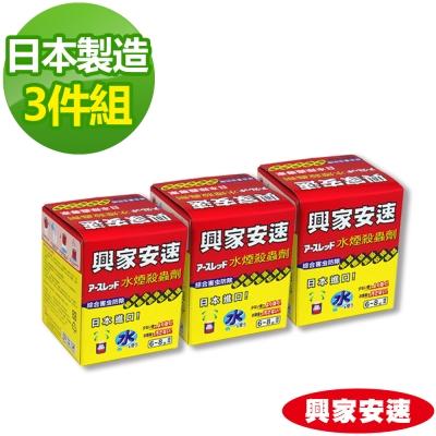 興家安速 水煙殺蟲劑 20g (3入組)
