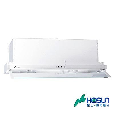 豪山 HOSUN 隱藏式不鏽鋼排油煙機(90CM) VEQ-9260