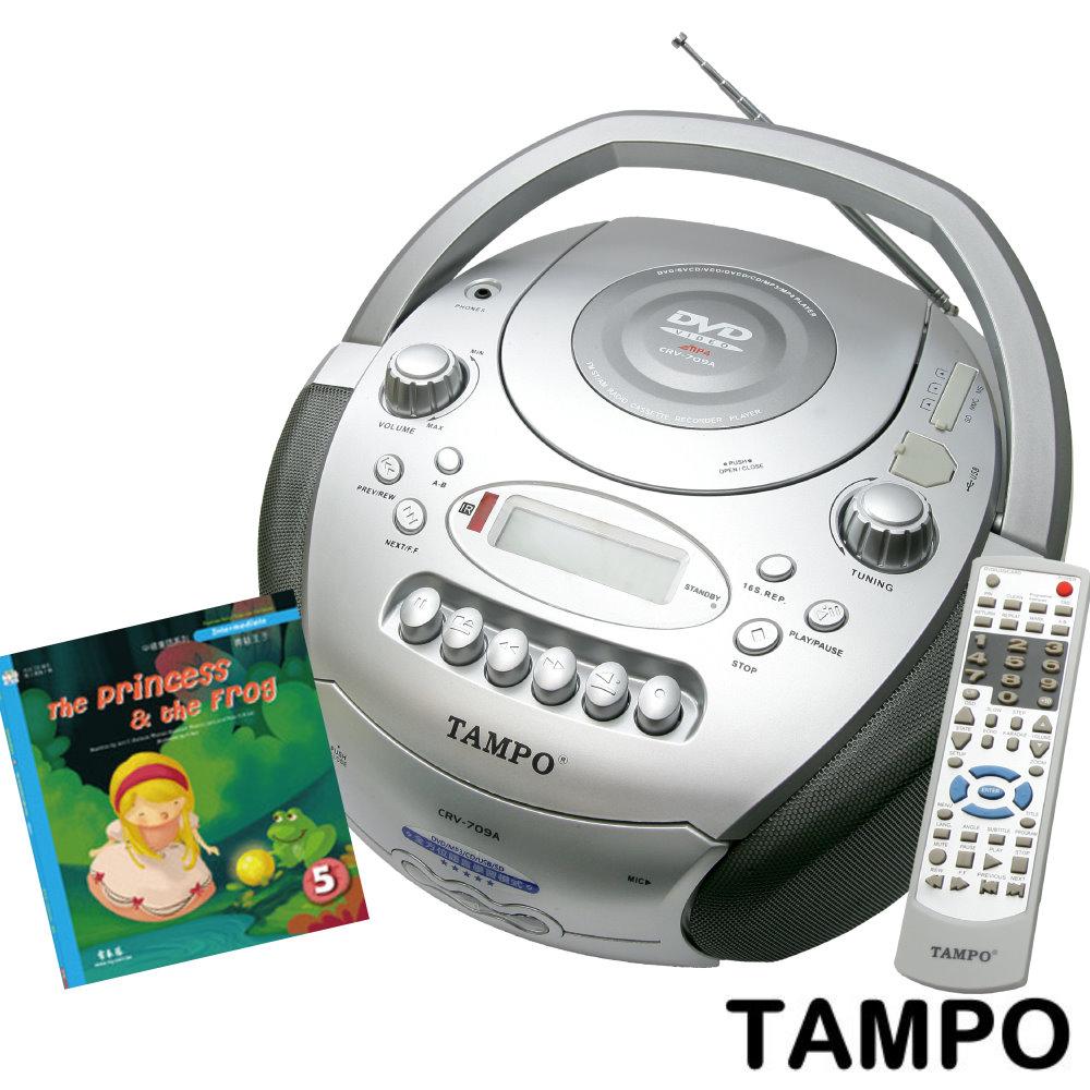 TAMPO全方位語言學習機(CRV-709A)+童話精選-青蛙王子
