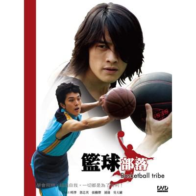 籃球部落 DVD