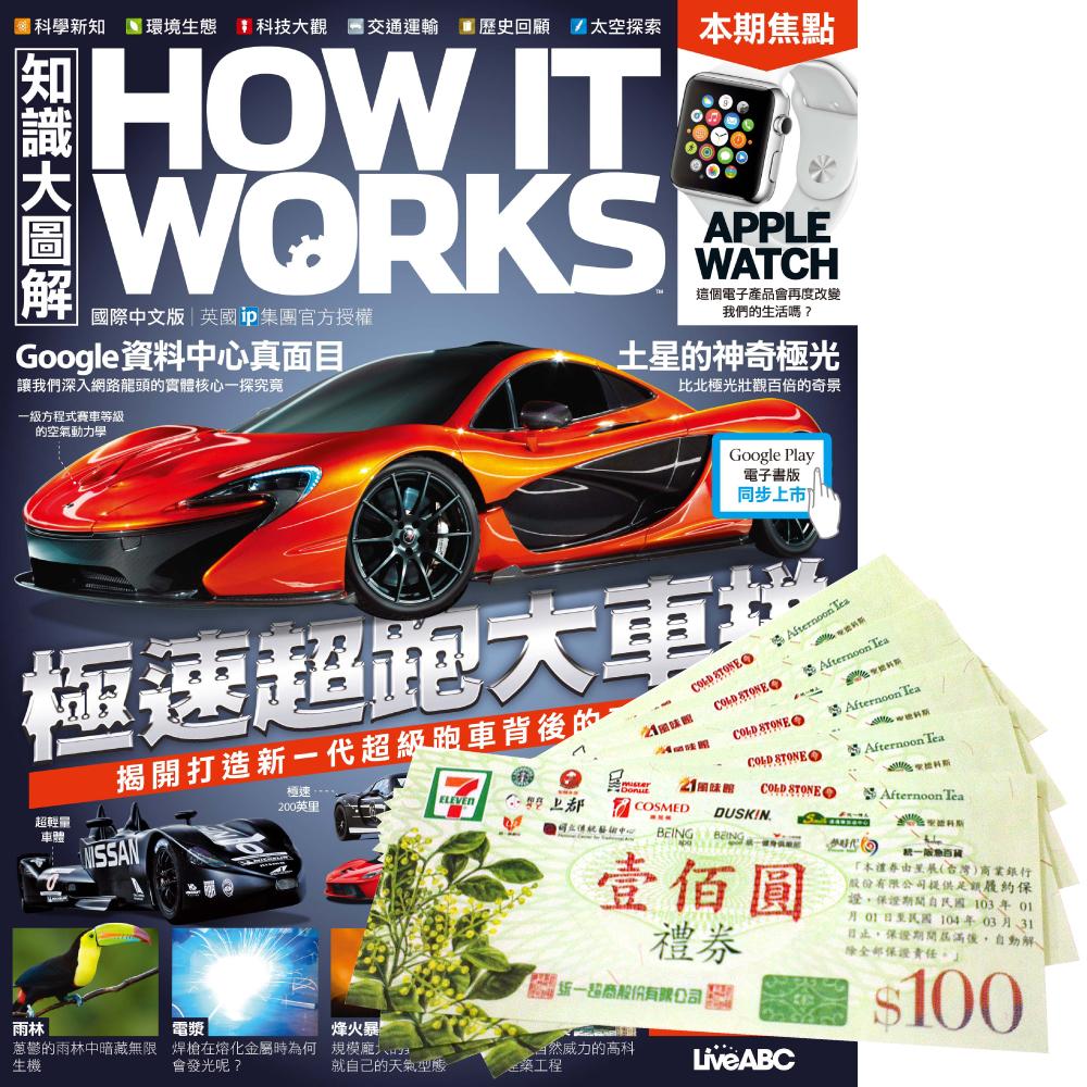 How It Works知識大圖解 (1年12期) + 7-11禮券500元