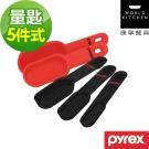 美國康寧 Pyrex 5件式量匙組