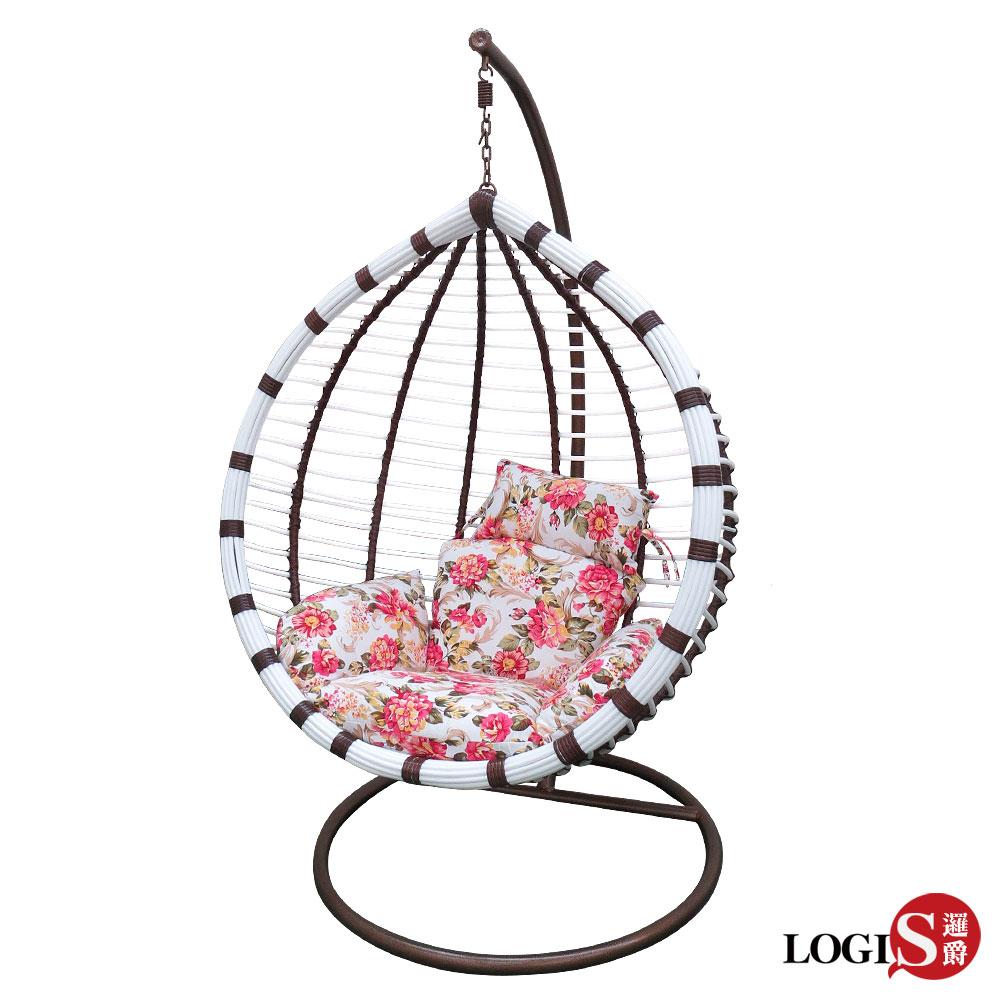 邏爵LOGIS-白毬果休閒吊籃椅 吊椅 鳥巢椅