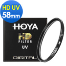 HOYA 58mm HD UV MC 多層鍍膜超高硬度UV鏡