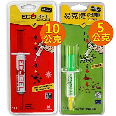 ecogel 易克捷 除蟑除蟻超值組(10公克蟑螂藥x1+5公克螞蟻藥x1)
