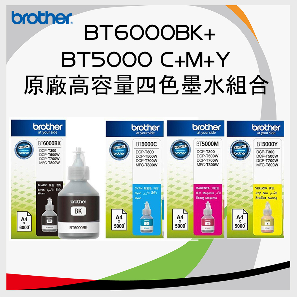 【福利品】Brother BT6000BK+BT5000 CMY 原廠四色墨水組合