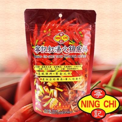 【寧記】紅湯火鍋底料2包(300g/包)