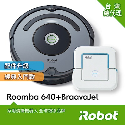 iRobot Roomba 640掃地機+iRobot Braava Jet 240擦地機