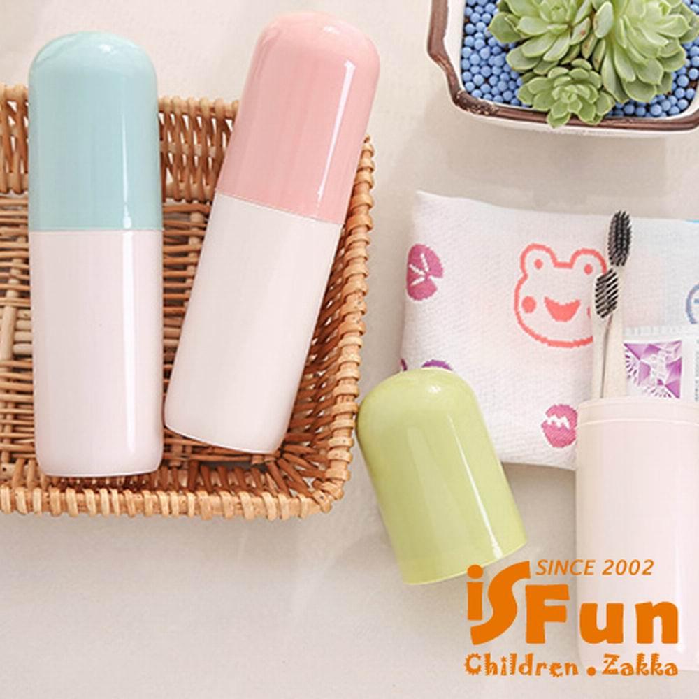 iSFun 旅行專用 藥丸風洗漱盥洗牙刷杯 2色可選+隨機色