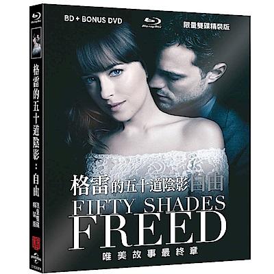 格雷的五十道陰影: 自由 BD+ BONUS DVD 限量雙碟精裝版  藍光 BD