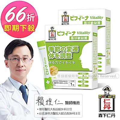 (爆殺66折) 森下仁丹-晶球敏益菌-即期良品(14包X2盒)-效期:2018.12.31