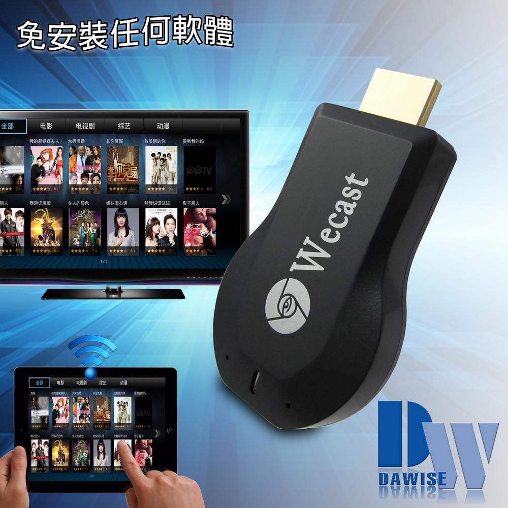 DW-WD10超清發現款 無線影音鏡像傳輸器(送2大好禮)