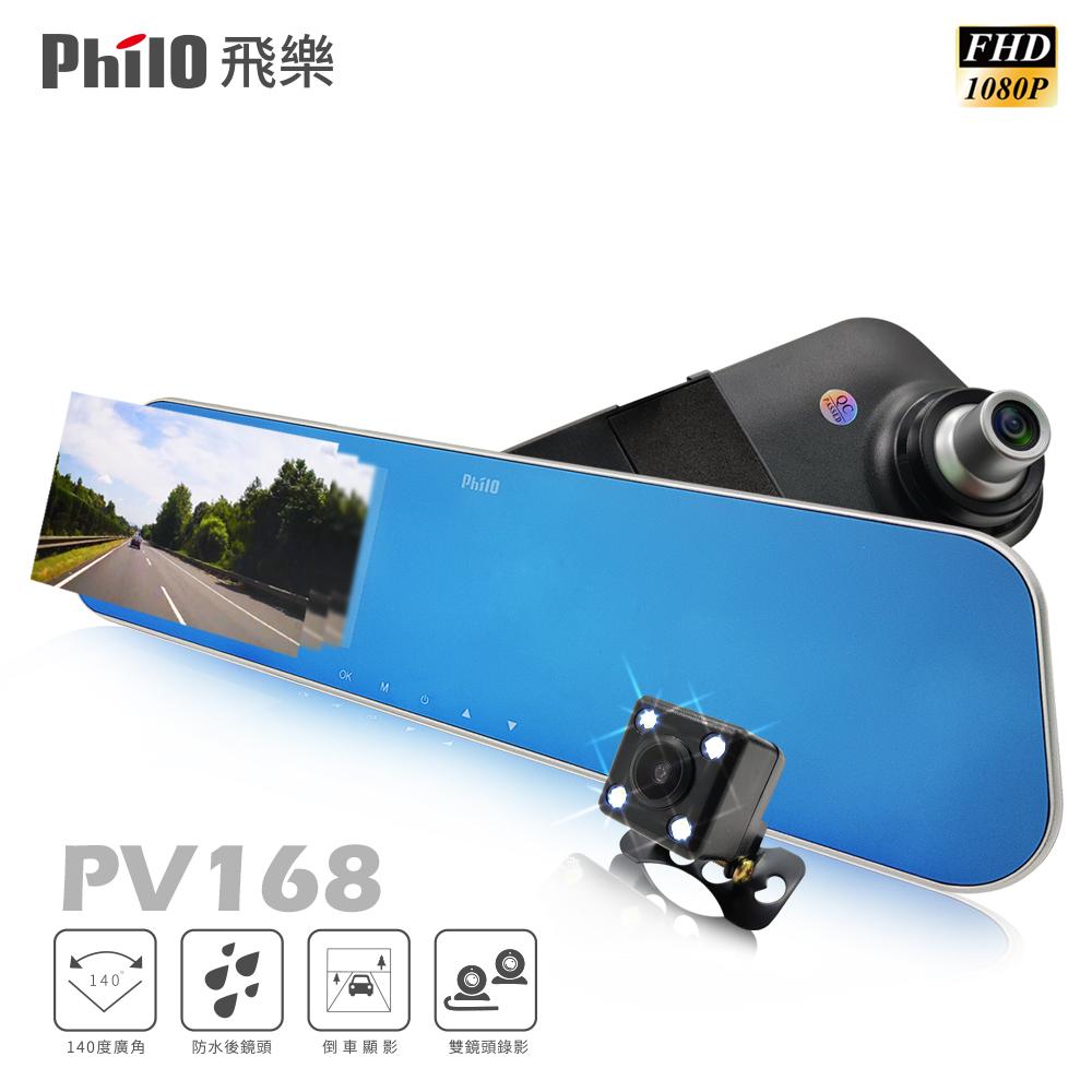 飛樂 PV168【送16G】前後雙視鏡型 行車記錄器 1080P