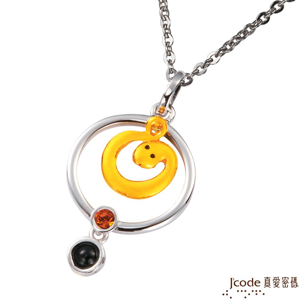 J'code真愛密碼 水之蛇純金+925銀墜飾