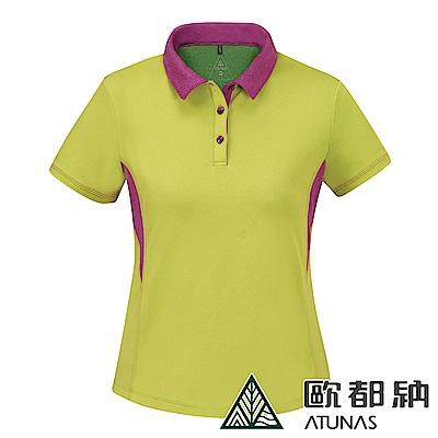 【ATUNAS 歐都納】女款透氣防曬吸濕排汗短袖POLO衫A1-P1824W黃綠