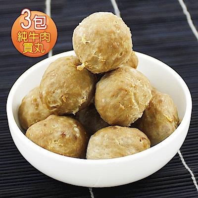 幸福小胖 純牛肉貢丸 3包 (真空包/250g/包)