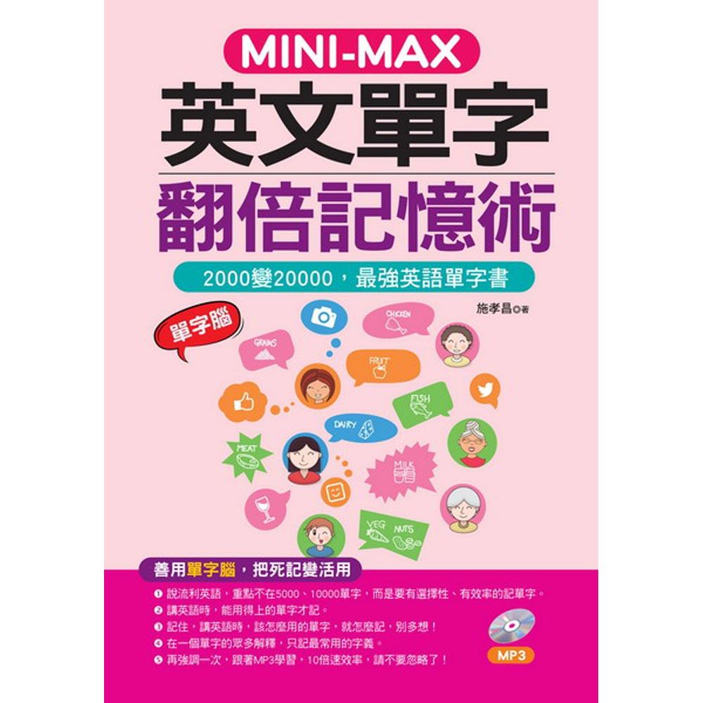 MINI—MAX 英文單字翻倍記憶術:善用單字腦,2000變20000(附MP3)