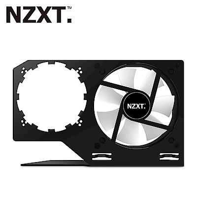 【NZXT 恩傑】Kraken G10 通用型GPU水冷支架-黑色