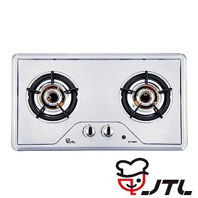 喜特麗  IC點火雙內焰不鏽鋼雙口檯面爐JT-2208S(NG)(天然瓦斯適用)