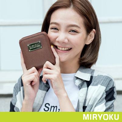 MIRYOKU-質感斜紋系列-俏麗直式拉鍊短夾-啡