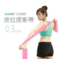 [SMART SPORT] 環保材質彼拉提斯帶 - 0.30mm 韓系色彩(桃氣粉紅)