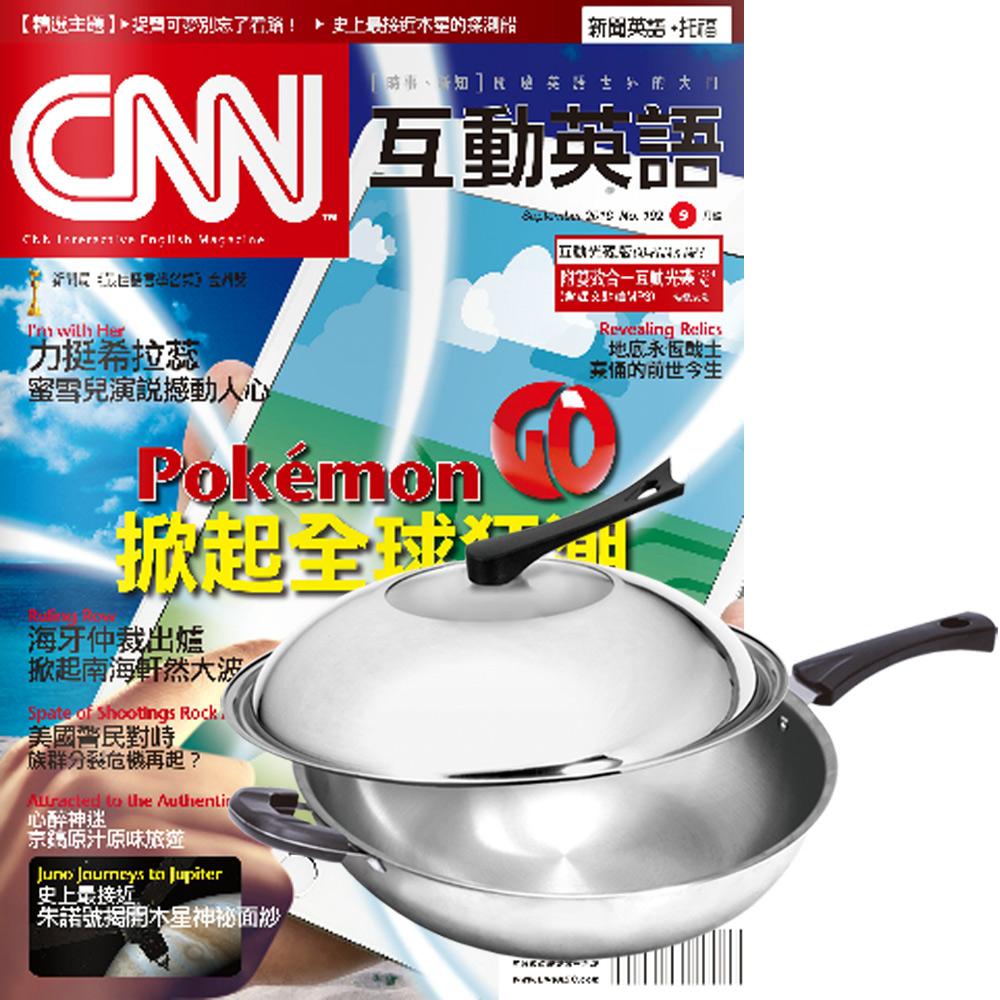 CNN互動英語互動光碟版1年12期贈頂尖廚師經典316不鏽鋼複合金炒鍋32cm