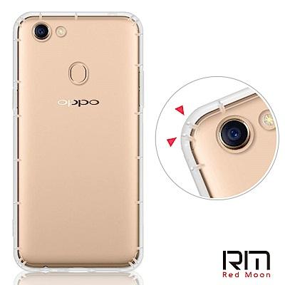 RedMoon OPPO F5/A75s/A75/A73 防摔透明TPU手機軟殼