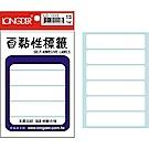 龍德 LD-1003 全白 自黏標籤 78P  (20包/盒)