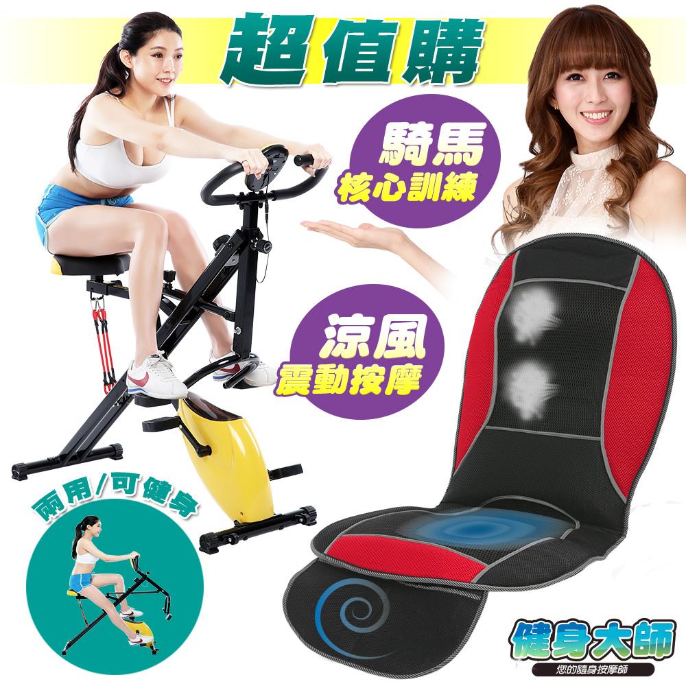 健身大師超值配磁控健身騎馬健腹按摩組-健腹機健身車