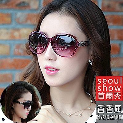 seoul show首爾秀 香香風雕花鏤空鏡腳太陽眼鏡UV400墨鏡 9528