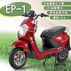 【e路通】EP-1 鑽石光 48V 鉛酸 鼓煞煞車 前後雙液壓避震系統 電動車
