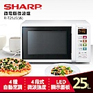 SHARP夏普 25L微電腦微波爐 R-T25JS